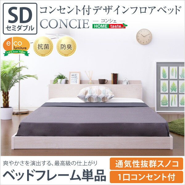 【送料無料】 デザインフロアベッド コンシェ-CON...