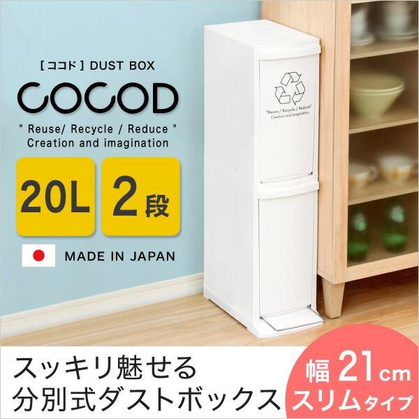 【送料無料】 縦型分別ダストボックス Cocod-ココ...