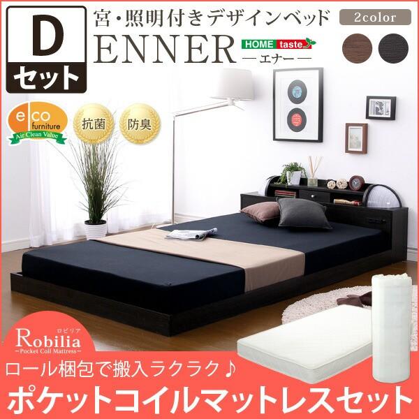 【送料無料】 宮、照明付きデザインベッド エナー...