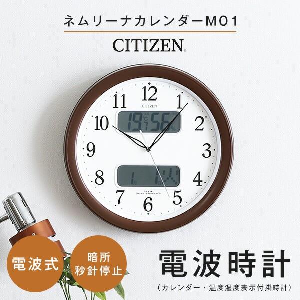 【送料無料】 シチズン掛け時計(電波時計)カレ...