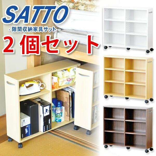【送料無料】 隙間収納家具 SATTO 2個セット