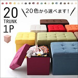 20色から選べる、折りたたみ式収納スツール【TRUN...