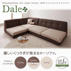 カバーリングフロアコーナーソファ【DALE】デイル...