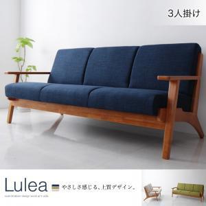 北欧デザイン木肘ソファ【Lulea】ルレオ 3P