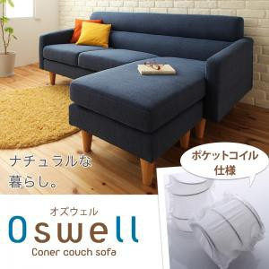 コーナーカウチソファ【OSWELL】オズウェル ポケ...