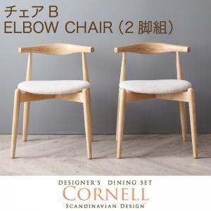 北欧デザイナーズダイニングセット【Cornell】コ...