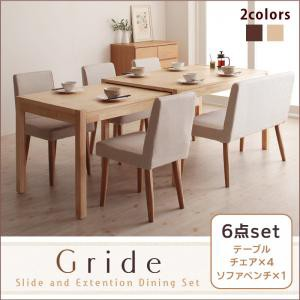 スライド伸縮テーブルダイニング【Gride】グライ...