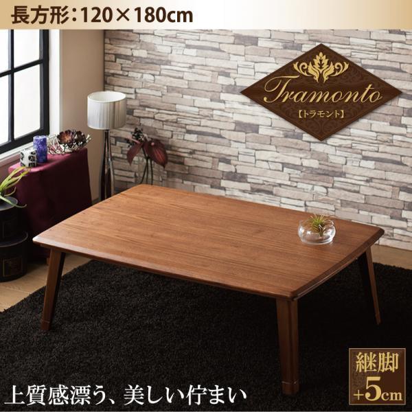 天然木ウォールナット材 継脚付こたつテーブル【...
