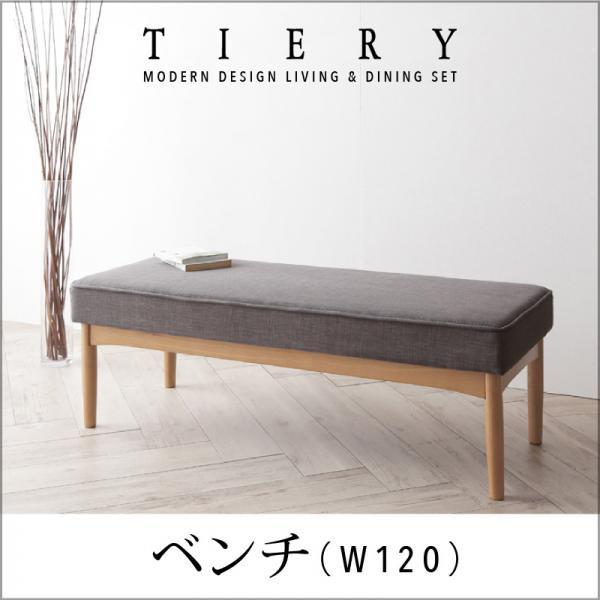 モダンデザインリビングダイニングセット【TIERY...