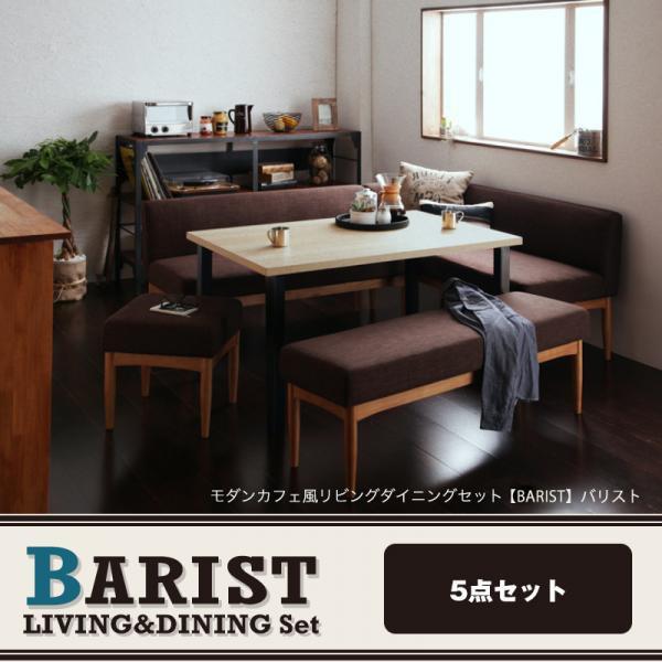 モダンカフェ風リビングダイニングセット【BARIST...