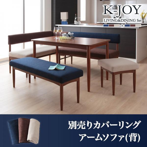 リビングダイニングセット【K-JOY】ケージョイ 別...