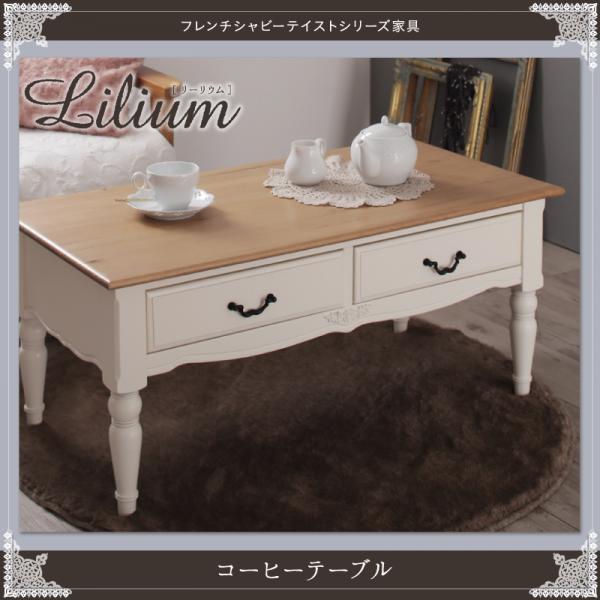 フレンチシャビーテイストシリーズ家具【Lilium】...