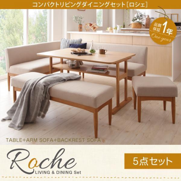 コンパクトリビングダイニングセット【Roche】ロ...