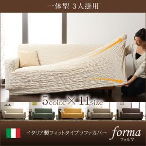 イタリア製フィットタイプソファカバー【forma】...