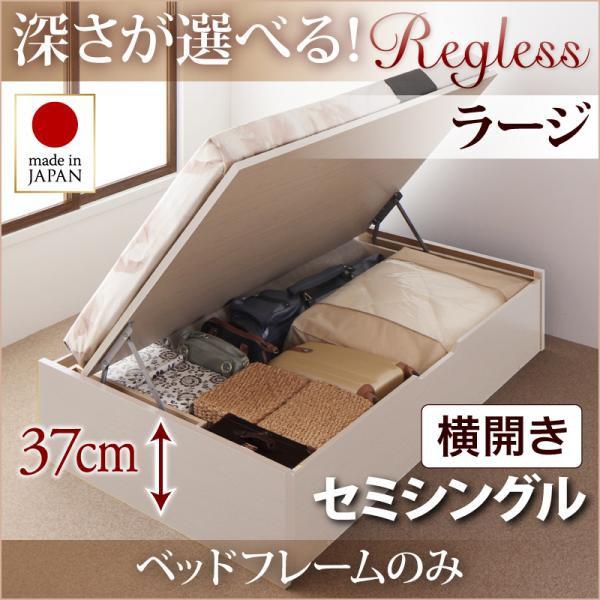 国産跳ね上げ収納ベッド Regless リグレス ベッド...