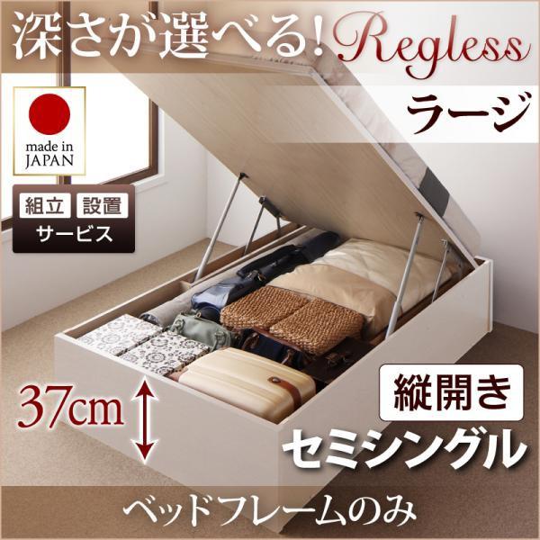 組立設置 国産跳ね上げ収納ベッド Regless リグレ...