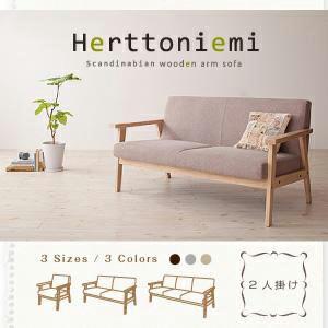 木肘北欧ソファ【Herttoniemi】ヘルトニエミ 2人...