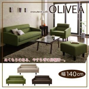 スタンダードソファ【OLIVEA】オリヴィア 幅140c...