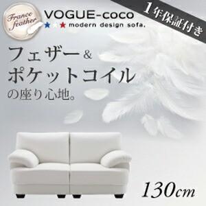 フランス産フェザー入りモダンデザインソファ【VO...