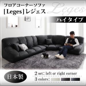 フロアコーナーソファ【Leges】レジェス ハイタ...