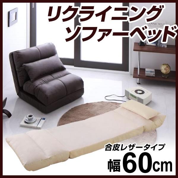 コンパクトフロアリクライニングソファベッド【Lu...