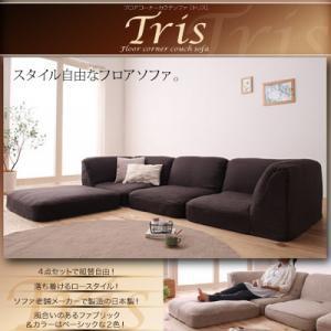 フロアコーナーカウチソファ【Tris】トリス