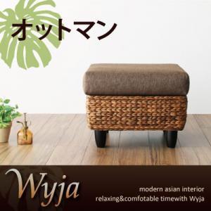 【Wyja】ウィージャ オットマン
