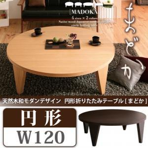 天然木和モダンデザイン 円形折りたたみテーブル...
