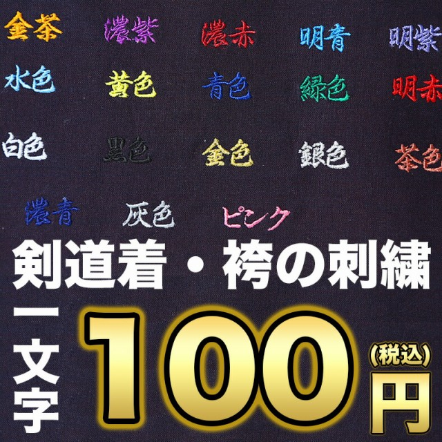 剣道着 袴 はかまの刺繍 1文字100円全18色 当...