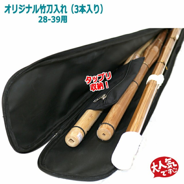 竹刀袋 オリジナル竹刀入れ 28〜39サイズまで対...