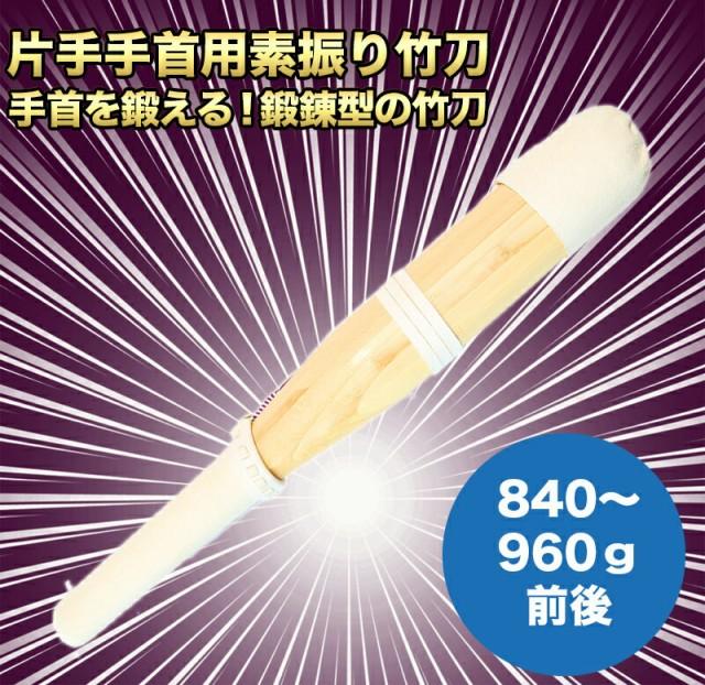 剣道 手首用素振り(840g〜960g前後位)銘彫レ...