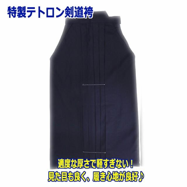 剣道用!紺色・黒色特製テトロン剣道袴 はかま ...