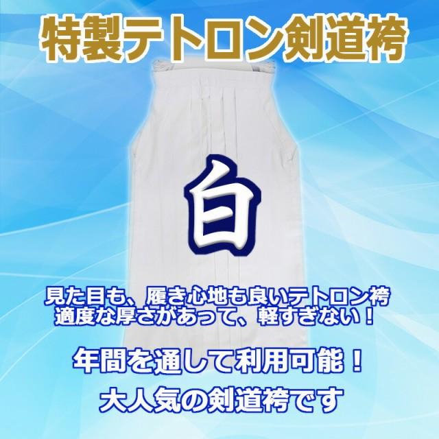 剣道用! T/R剣道袴(はかま) 白 16号 17号 18...