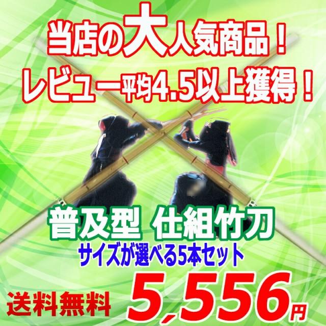 【即納 サイズが選べる竹刀5本セット】【送料無...
