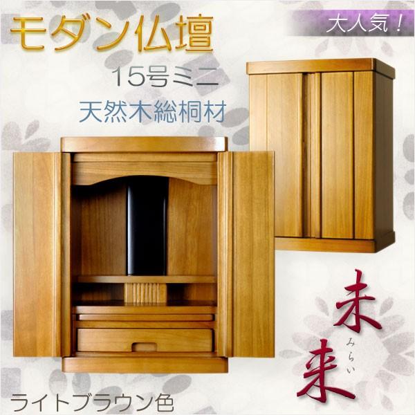 現代調モダン仏壇【ミニ仏壇:天然木総桐材 未来...