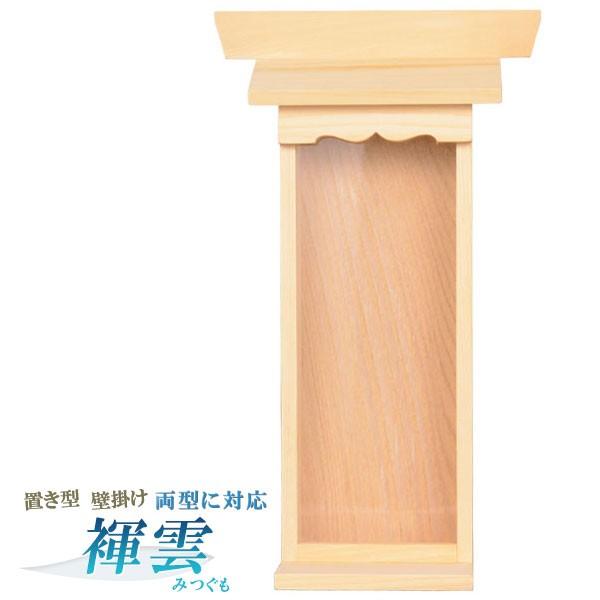 簡易神棚 【置き型・壁掛け両型対応:褌雲 みつぐ...