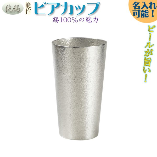 国産高岡【純錫(錫100%):能作・ビアカップ サ...