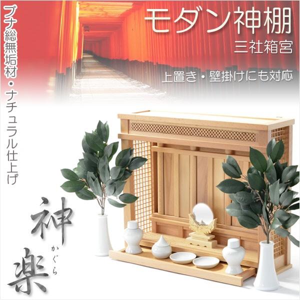 モダン神棚:三社箱宮 神楽 ブナ総無垢材・ナチ...