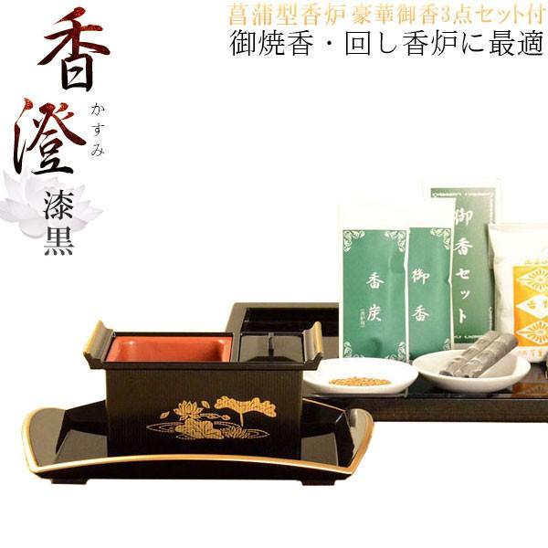 菖蒲型香炉【お焼香セット:香澄(かすみ)漆黒 ...