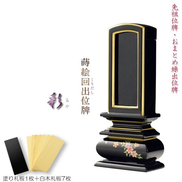 位牌【モダン蒔絵・塗り回出位牌:彩(あや)3.0...