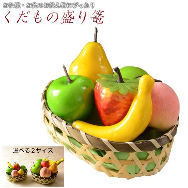 お盆用品【お盆飾り:くだもの盛り篭 サイズ小】...