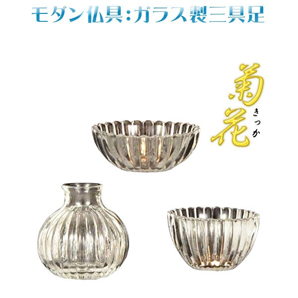 モダン仏具【ガラス製三具足:菊花 花立て+香炉...