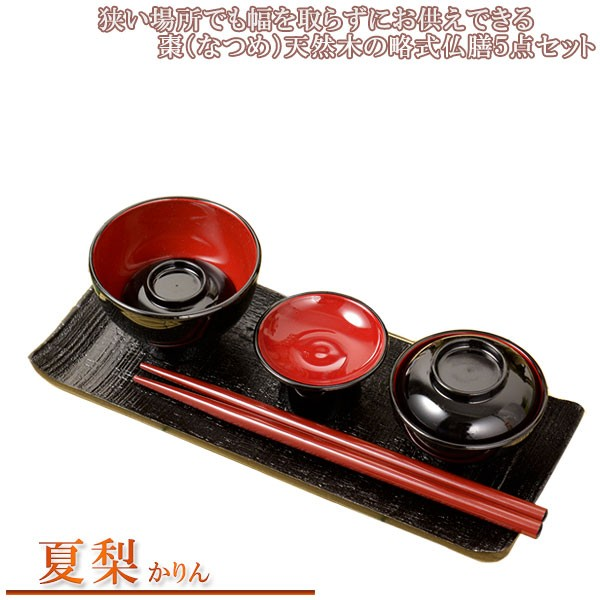 【棗(なつめ)天然木使用・略式仏膳セット:夏梨...