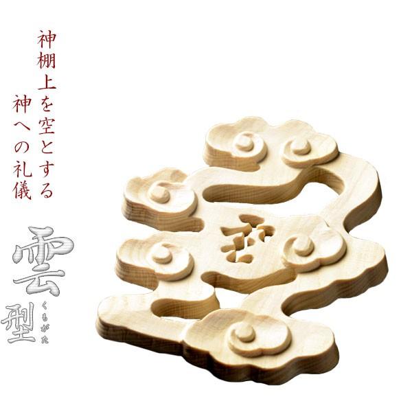 神棚・神具【天然木白木材スプルース・雲型】ネコ...