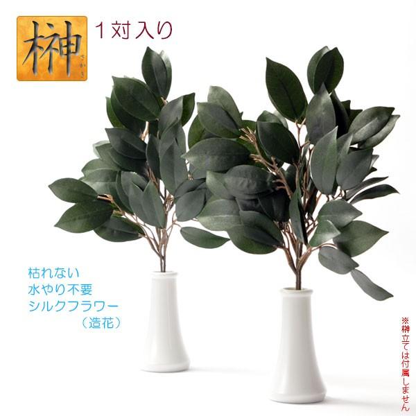 【神棚・祭壇に便利:榊・シルクフラワー(造花)...