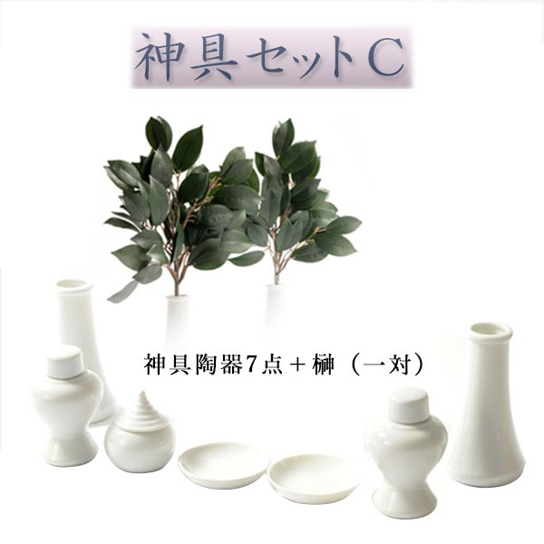 神具・神棚【神具セットC:榊一対・陶器神具7点】...