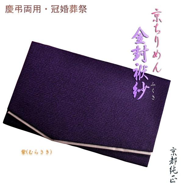 国産京都【金封ふくさ:京ちりめん 紫】慶弔両用...