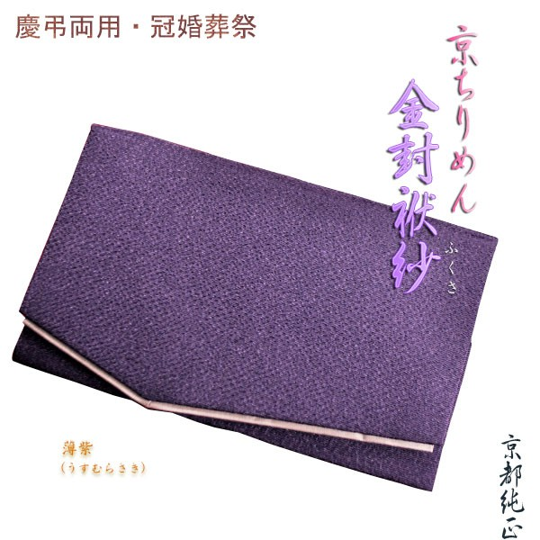 国産京都【金封ふくさ:京ちりめん 薄紫】慶弔両...