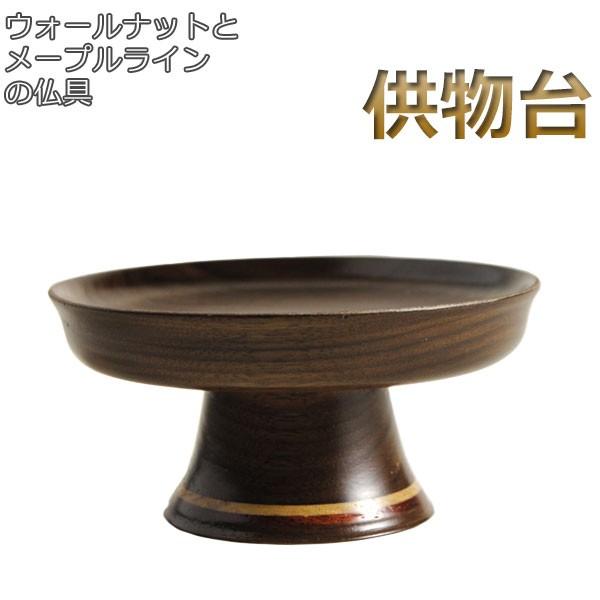 【ウォールナットとメープルラインの仏具:供物台...