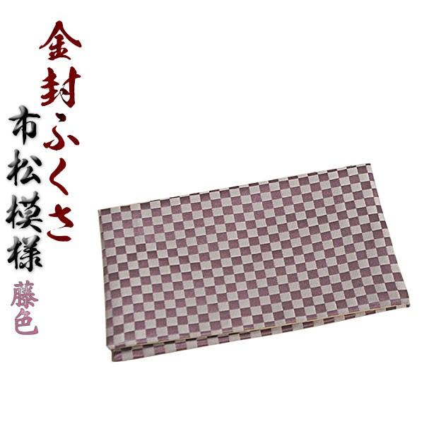 【市松模様 金封ふくさ:藤色】袱紗・冠婚葬祭 ...